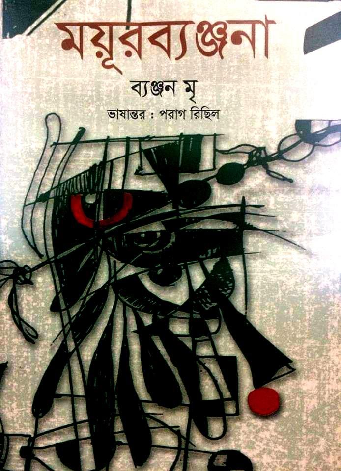 ভাবগাম্ভীর্যে নির্ভেজাল প্রাকৃতিক কবিতার কবি  : ব্যঞ্জন মৃ