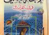 تحميل كتاب الإعجاز العلمي في القرآن  - د. لبيب بيضون