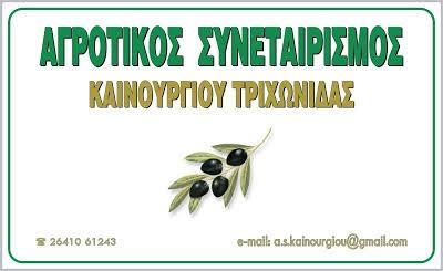 Αποτέλεσμα εικόνας για kainourgiopress αγροτικός