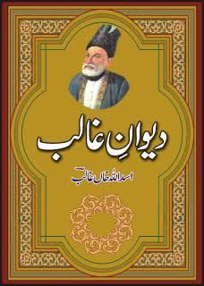 Deewan e Ghalib by Mirza Asad Ullah Khan Ghalib free download