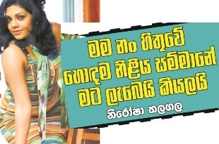 Chat with Nirosha Thalagala | Gossip Lanka Hot News