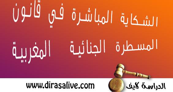 الشكاية المباشرة في قانون المسطرة الجنائية المغربية