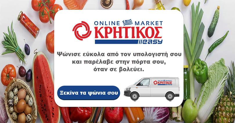Online Supermarket Kritikos-Easy