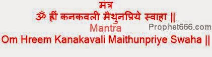 A Hindu Mantra to invoke the mystic being Kanakavali