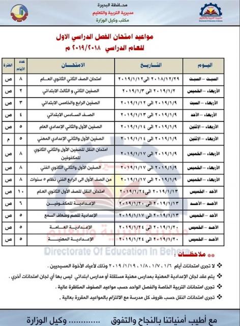 بالصور جدول مواعيد امتحانات الفصل الدراسي الأول بمدارس محافظة البحيرة 2019
