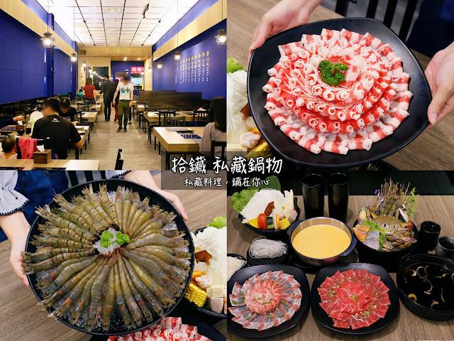 Collage Fotor22 - 熱血採訪│海鮮控和肉肉控都瘋狂!就算痛風也要來吃拾鑶私藏鍋物,還有商業午餐只要188元起!
