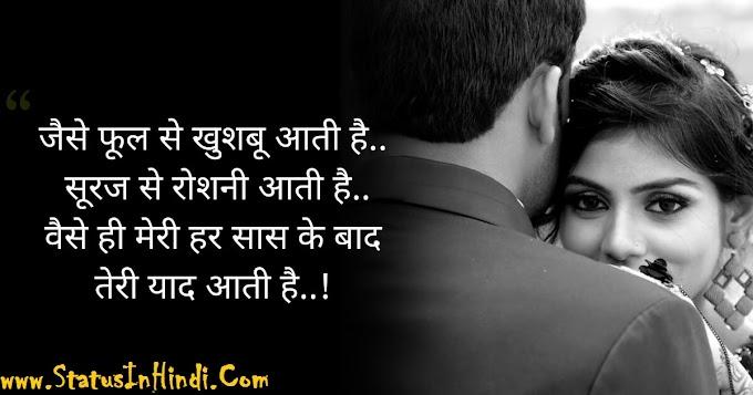 Latest New Mohabbat WhatsApp Status in Hindi For Girlfriend and Boyfriend-2019