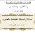 استقلال السلطة القضائية بالمغرب الدعامات والضمانات PDF