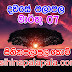 Lagna Palapala Ada Dawase | ලග්න පලාපල | Sathiye Lagna Palapala 2020 | 2020-03-07