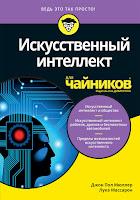 книга Джона Пола Мюллера и Луки Массарона «Искусственный интеллект для чайников»