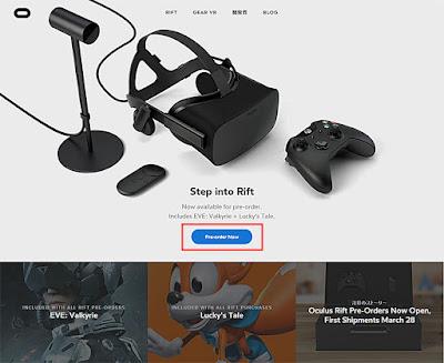 Oculus Rift公式サイト
