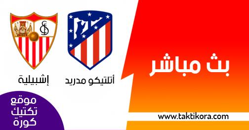 مشاهدة مباراة اتليتكو مدريد واشبيلية بث مباشر 12-05-2019 الدوري الاسباني