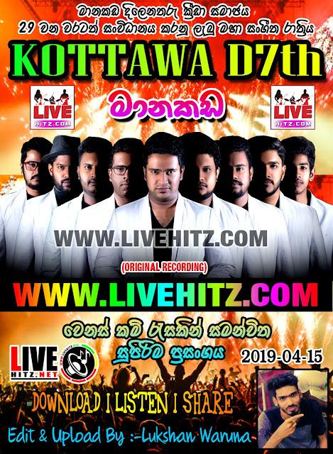 KOTTAWA D7TH LIVE IN MANAKADA 2019-04-15