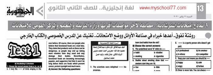 مراجعة الجمهورية: 3 نماذج  امتحانات استرشاديه لغة انجليزية بالاجابات للصف الثانى الثانوى ترم أول 2020