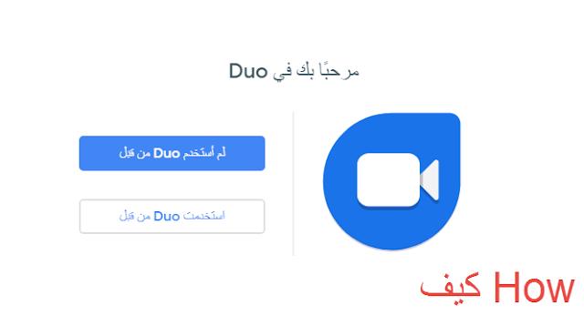 تطبيق جوجل دو مكالمات الفيديو فائقة الجودة على الكمبيوتر الويب