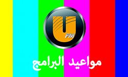 مواعيد برامج يو اف ام