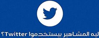 ليه المشاهير بيستخدمه تويتر و مش بيستخدمه فيس بوك ؟