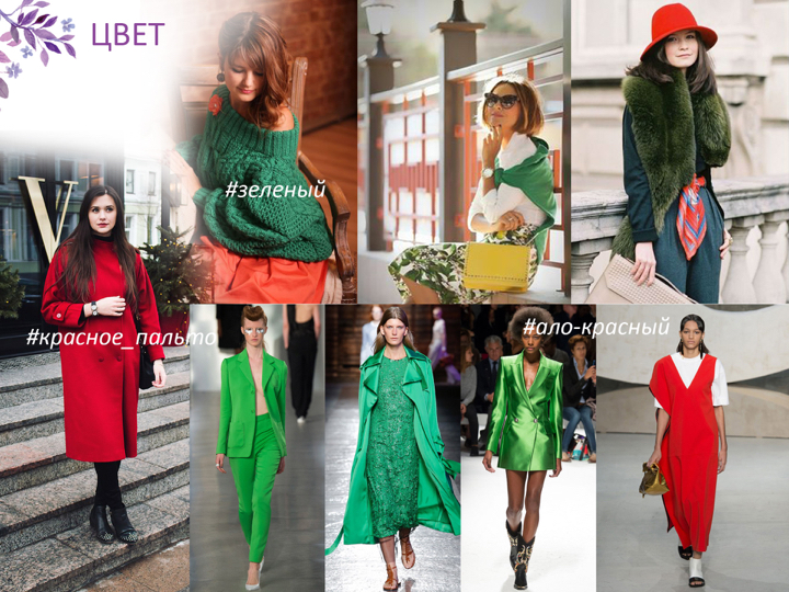 spring_2016_trends_colors_red_green