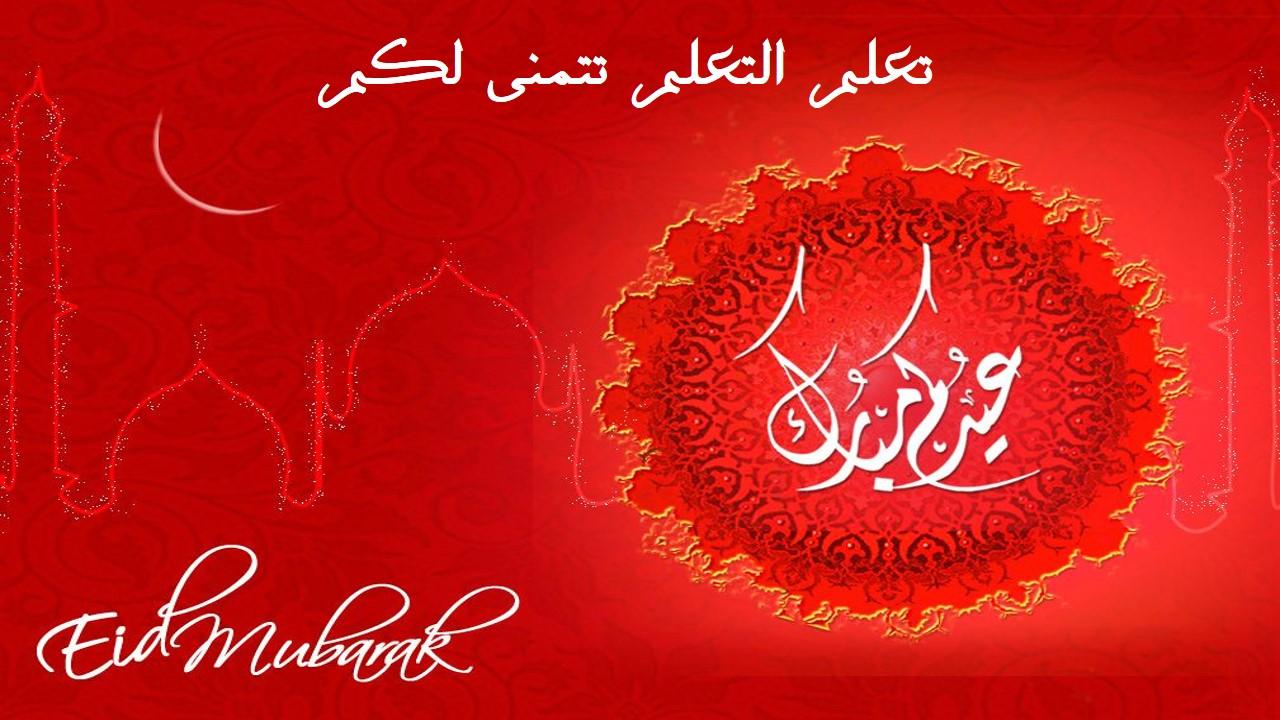 تعلم التعلم تتمني لزوارها عيدا مباركا سعيدا