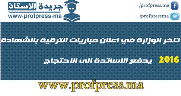 تأخر الوزارة في إعلان مباريات الترقية بالشهادة 2016 يدفع الأساتدة إلى الإحتجاج