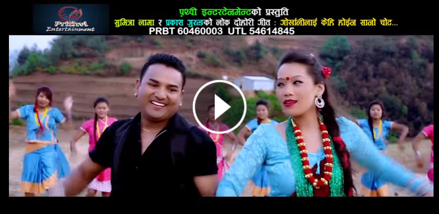 New Nepali Lok Dohori 2073  Gorkhali Lai Kehi Hoina -2414