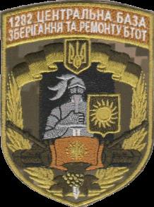 емблема 1282 центральної бази зберігання та ремонту