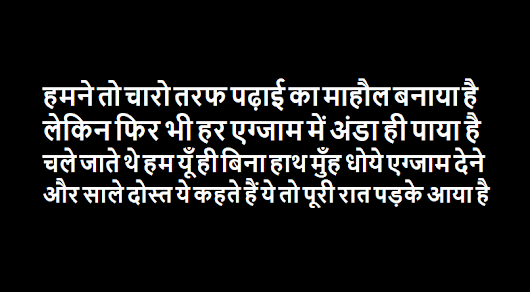 Funny Shayari on Love for Friends in Hindi