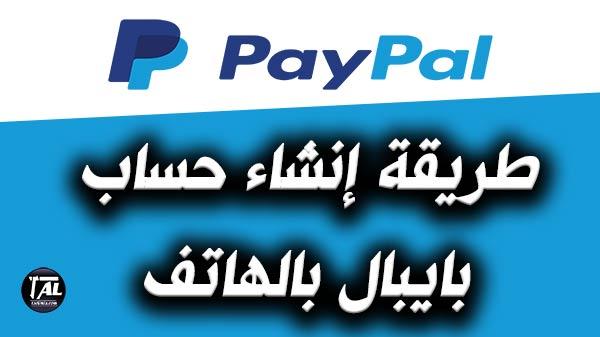 طريقة إنشاء حساب باي بال بالهاتف open account paypal
