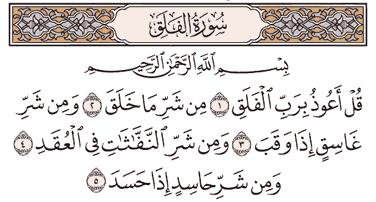 Tafsir Surat Al-Falaq Ayat 1, 2, 3, 4, 5