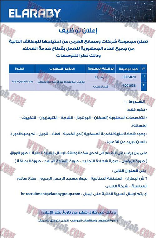 اعلان توظيف مجموعة شركات ومصانع العربي ELARABY للمؤهلات المتوسطه والفوق متوسط