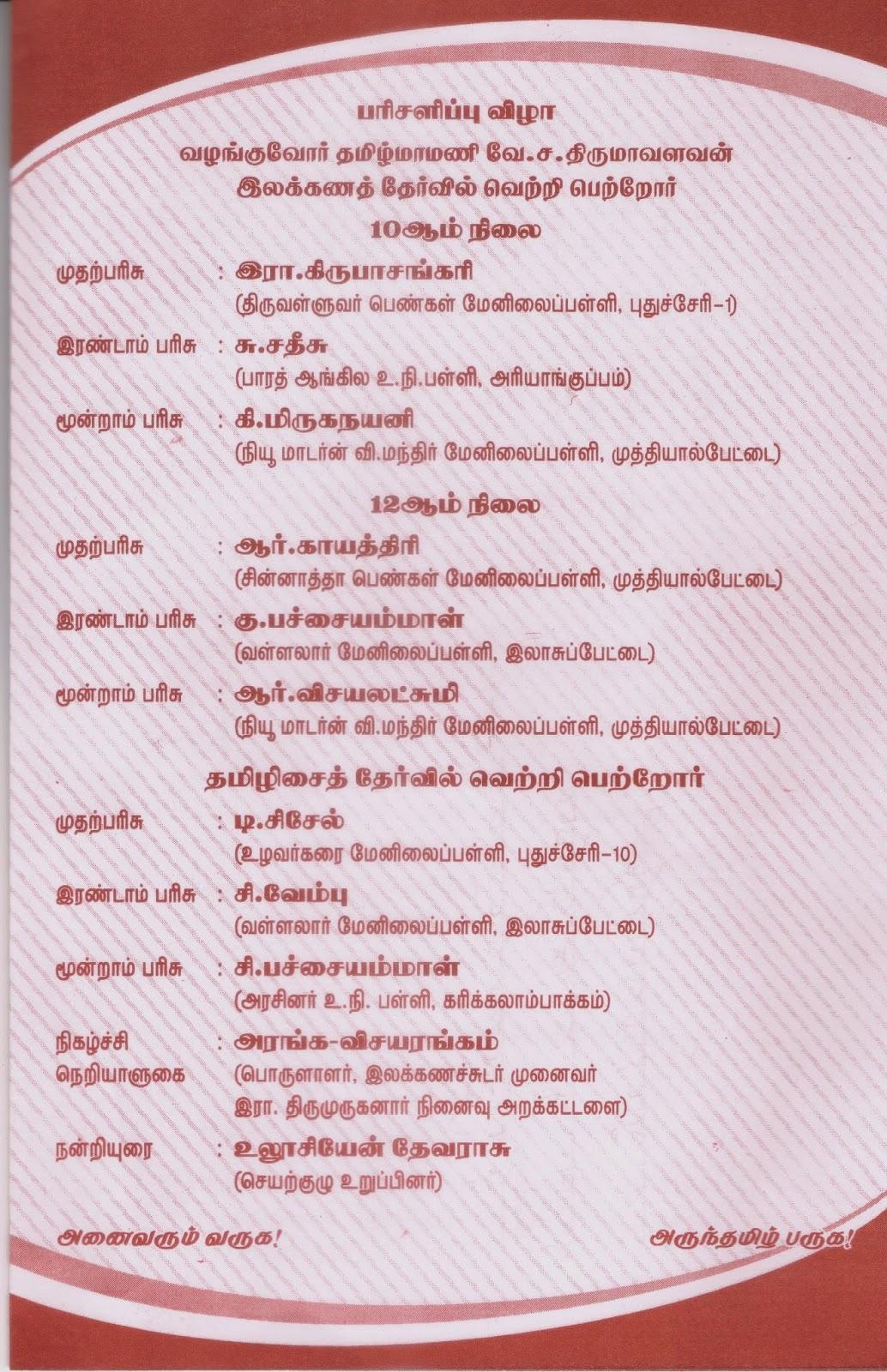 School Annual Function Invitation Card Matter In Hindi