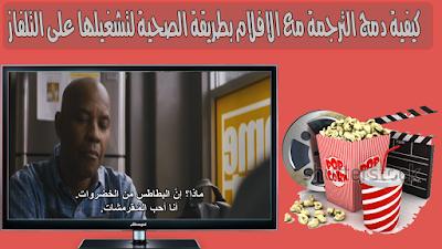 كيفية-دمج-الترجمة-مع-الافلام-بطريقة-الصحية-لتشغيلها-على-التلفاز