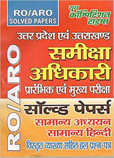 Allahabad High Court RO / ARO Youth Competition Times Free Book 2019