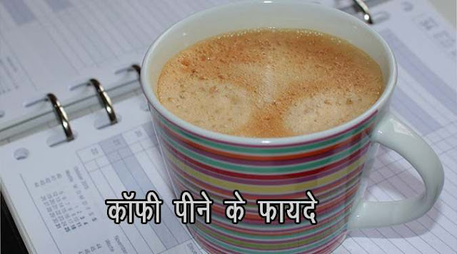 कॉफी पीने के ऐसे फायदे जिन्हे जानकर आप हैरान हो जायेंगे