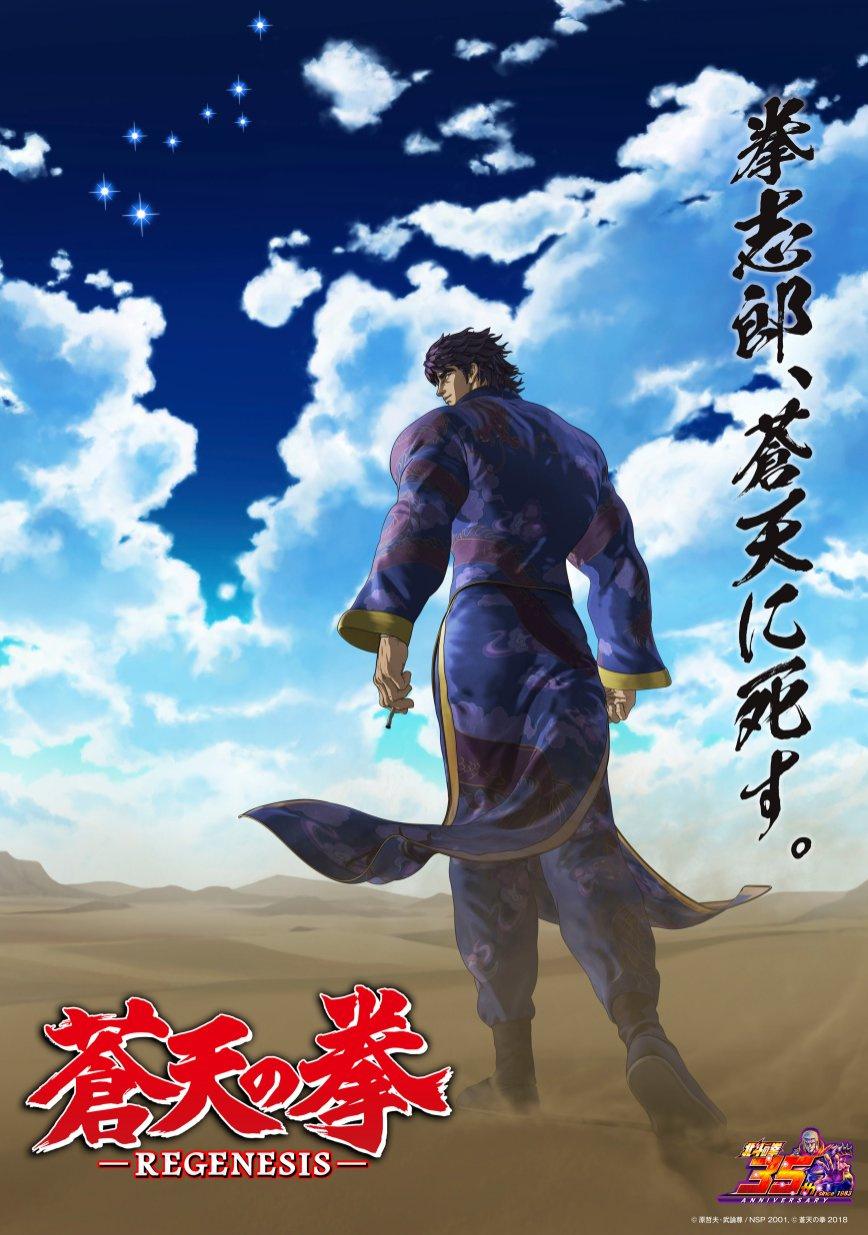 Souten no Ken: Regenesis 2nd Season | Cover DVD |