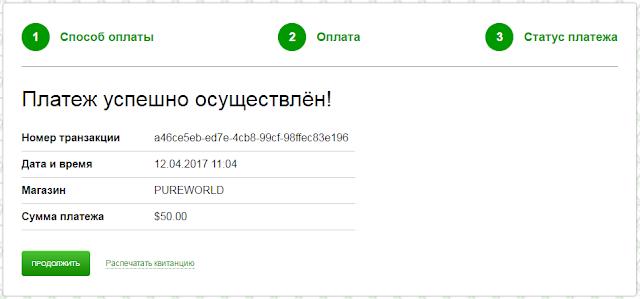 pureworld mmgp
