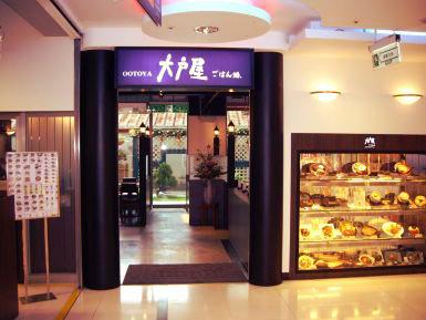 蕭柳丁: 大戶屋定食餐廳