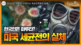 한국인 마루타 : 주한미군 세균전 계획 실체 - 꼭 보시기 바랍니다