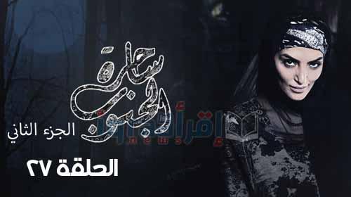 مشاهدة مسلسل ساحرة الجنوب الجزء الثانى الحلقة 27 السابعة والعشرون كامله اون لاين Sahirat Al Janoub