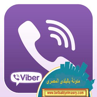 حمل احدث اصدار من برنامج المحادثات الشهير Viber Desktop Free Calls & Messages 6.2.0.1306