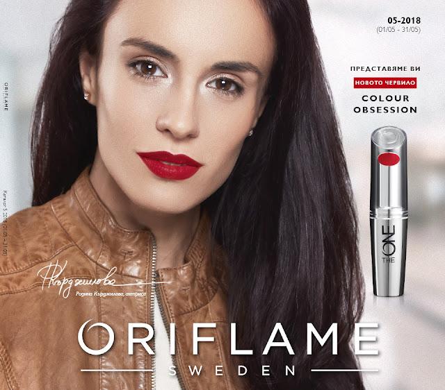 Oriflame каталог № 5 от 1-31 Май 2018
