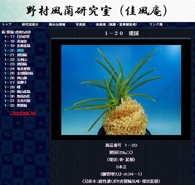 http://www.fuuran.jp/1-20.html
