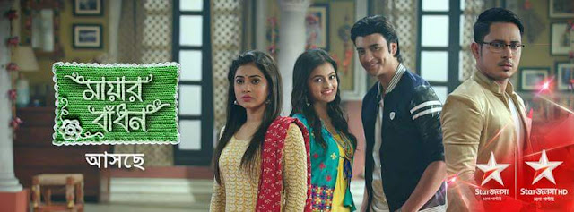 'Mayar Badhon' Serial on Star Jalsha Tv Plot Wiki,Cast,Promo,Title Song,Timing
