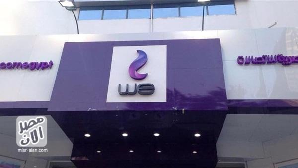 أسعار باقات الإنترنت الجديدة من المصرية للاتصالات