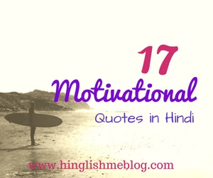 17 Motivational Quotes in hindi
