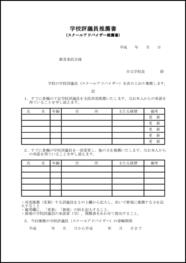 学校評議員推薦書(スクールアドバイザー推薦書) 031