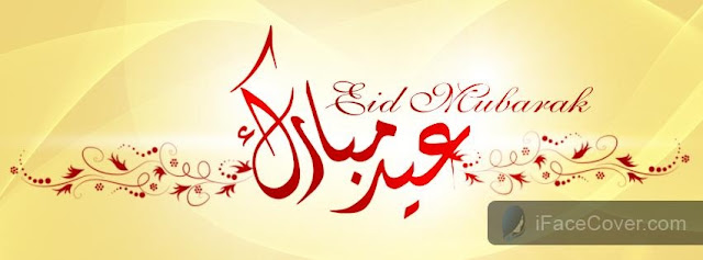 Happy Eid Mubarak 2017 Facebook Profile Cover Images