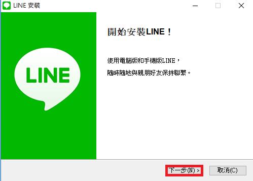 LINE 電腦版 圖解如何 下載 安裝 教學   德志電腦