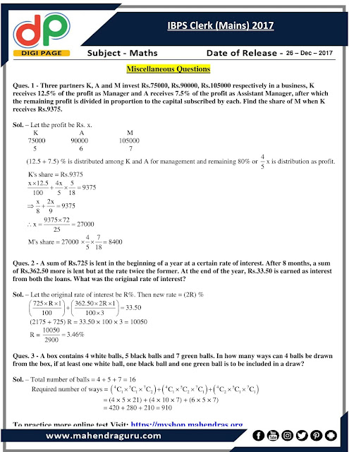 DP | Miscellaneous Questions For IBPS Clerk Mains | 26 - 12 - 17