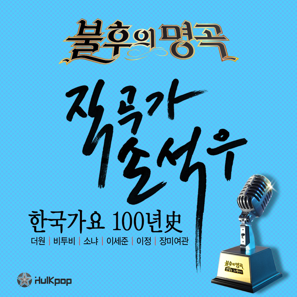 [Compalition] Various Artists – Immortal Song – 전설을 노래하다 손석우편